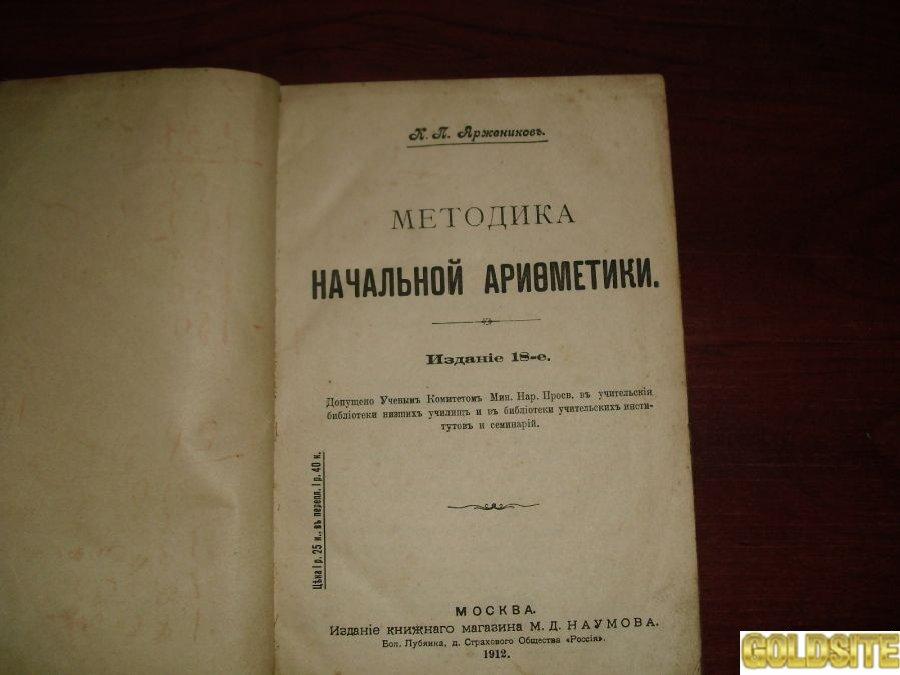 КНИГИ АНТИКВАРНЫЕ-19