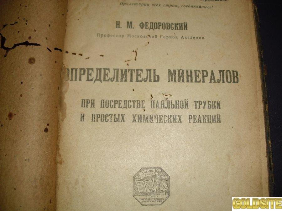 КНИГИ АНТИКВАРНЫЕ-20