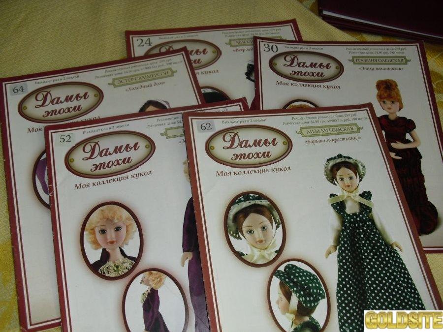 журналы- моя коллекция кукол