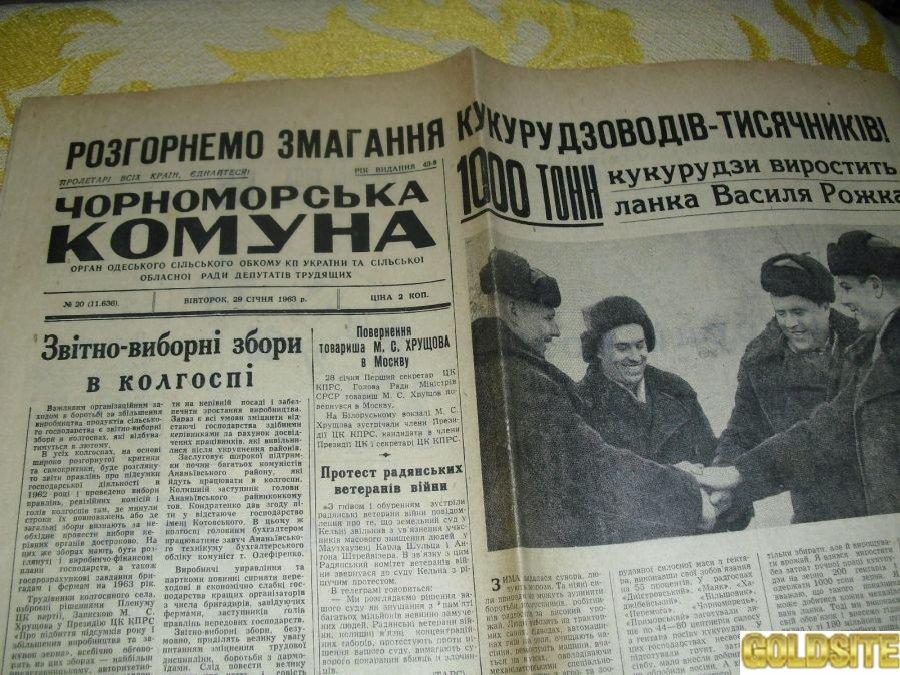 Газеты разных выпусков и названий-1