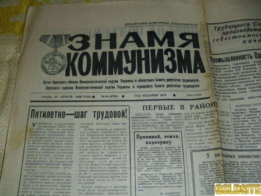 Газеты разных выпусков и названий-2