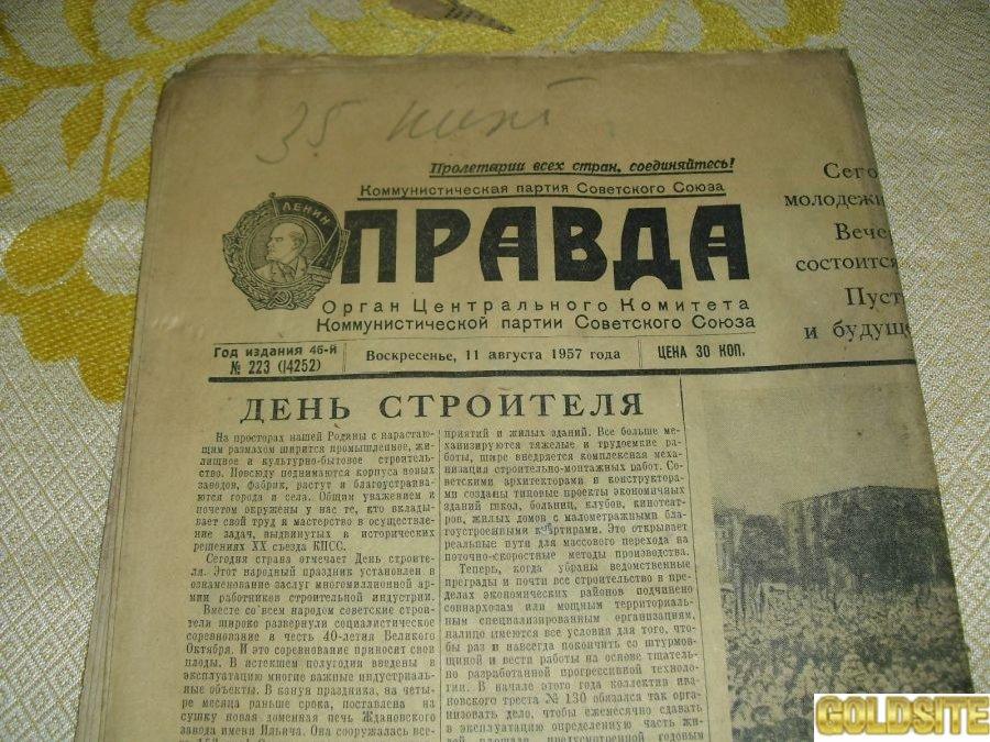Газеты разных выпусков и названий-3
