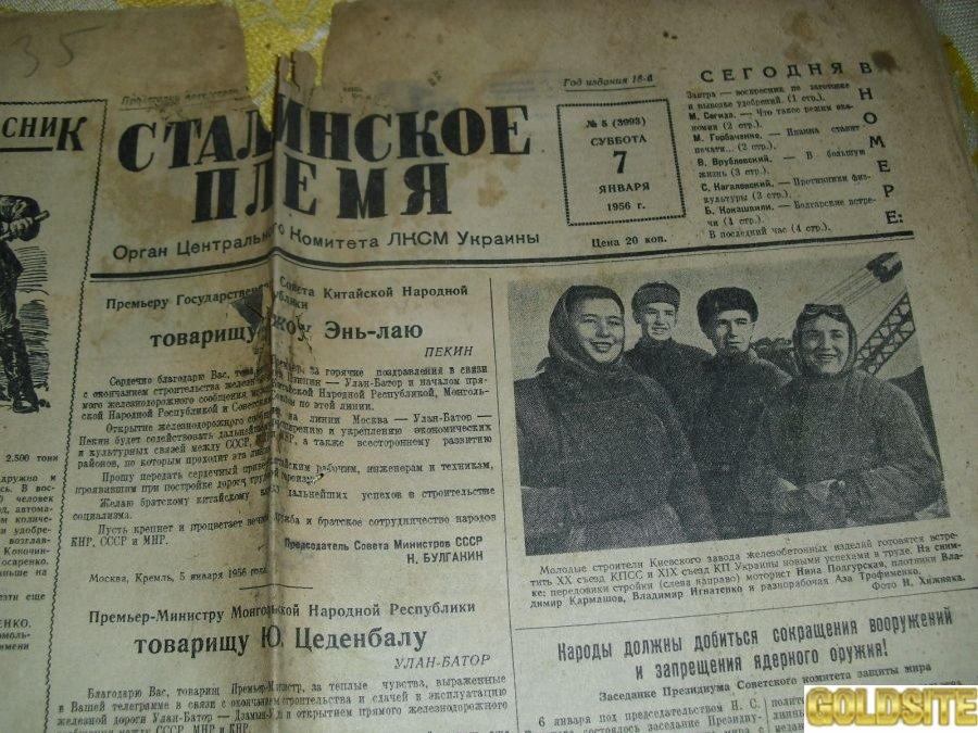 Газеты разных выпусков и названий-5