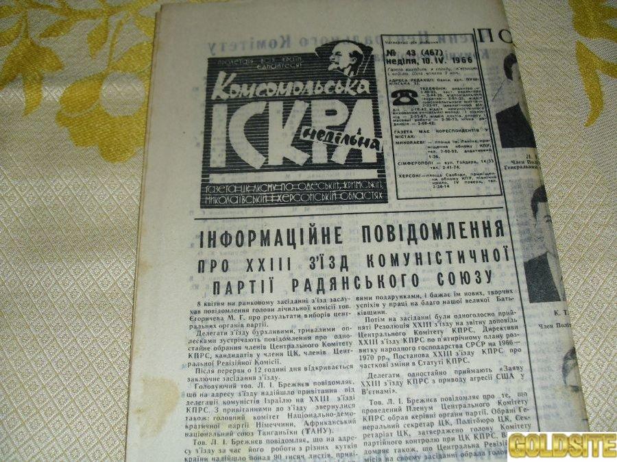 Газеты разных выпусков и названий-7