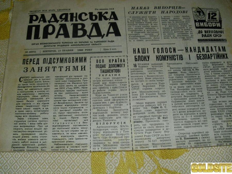 Газеты разных выпусков и названий-9