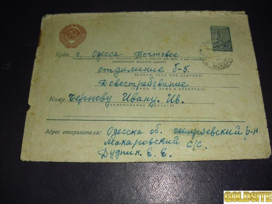 конверты-1
