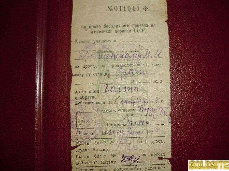 проездной билет ж/д
