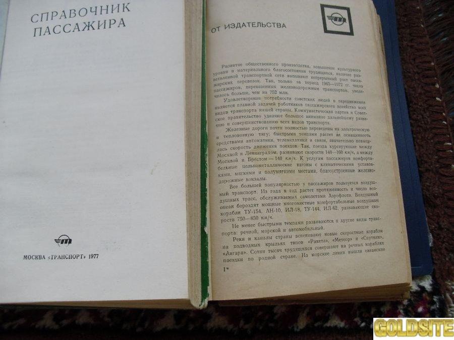 справочники разные