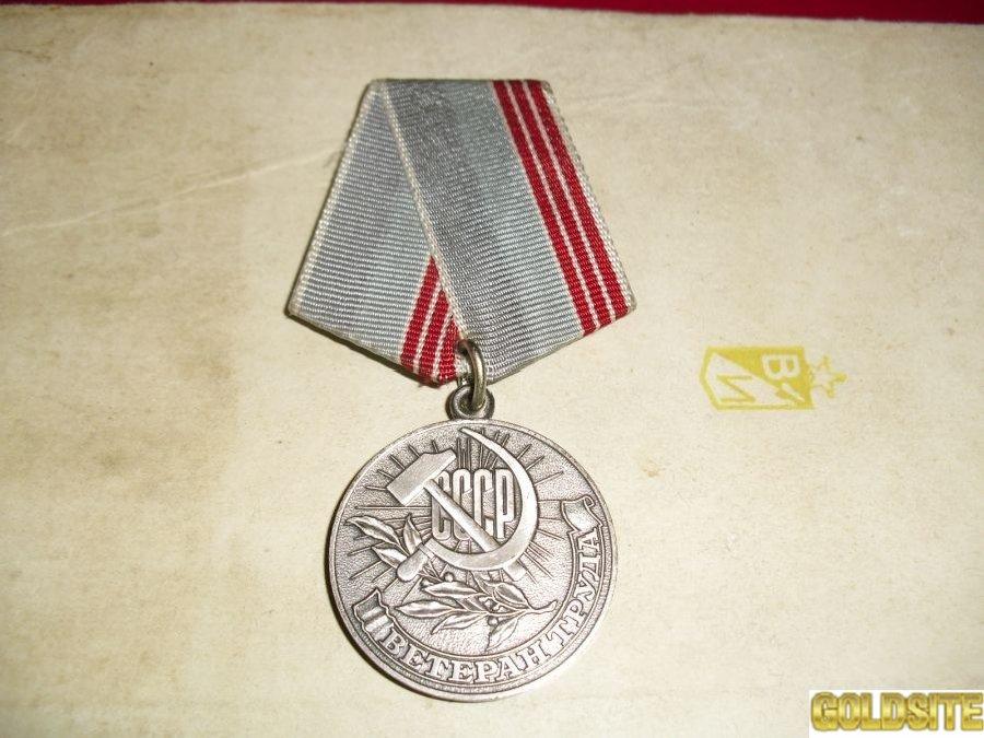 медали разные-2