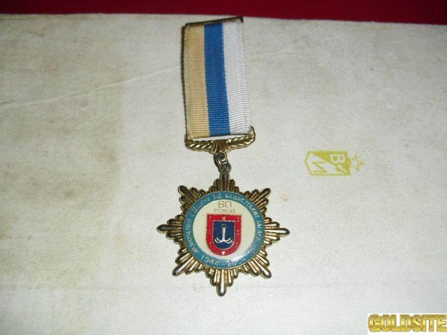 медали разные-3