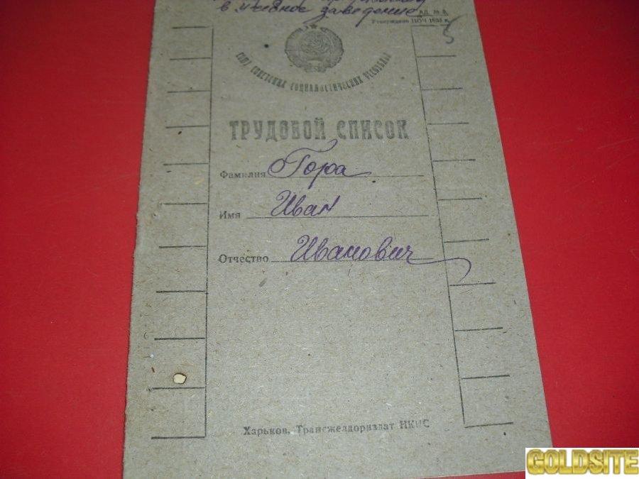 трудовой список-трудовая книжка