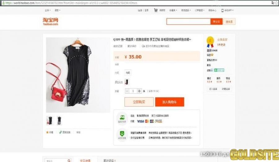 Taobao.  Aliexpress.  Посредник №1