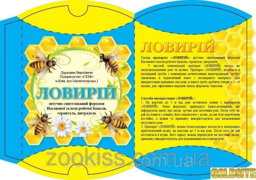ЛОВИРОЙ-гель 25гр. (насоновая железа рабочей пчелы, гераниол, цитраль)