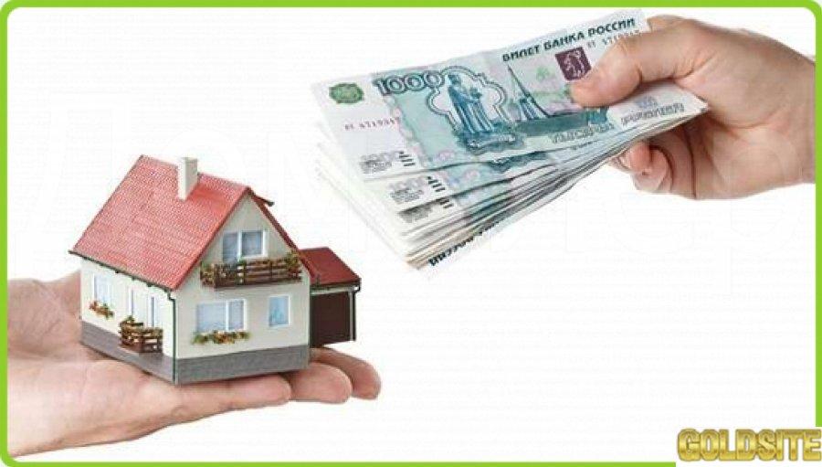 Кредиты под залог недвижимости и авто