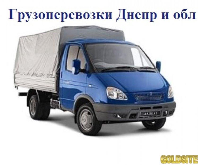 Грузоперевозки.   Перевозка грузов точно в срок.   Грузоперевозки Днепр.