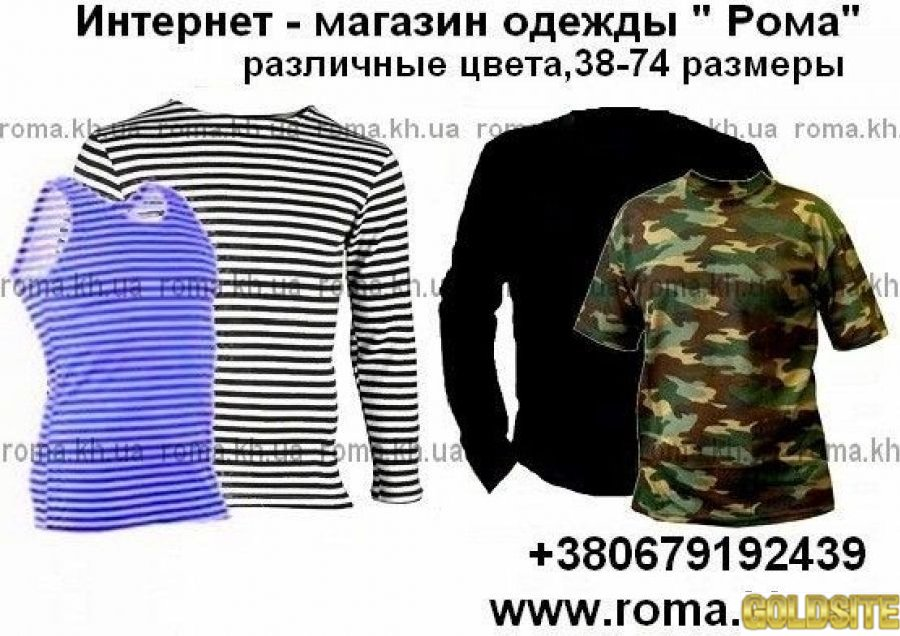 """Интернет-магазин одежды """"Рома"""" Футболка камуфлированная тельняшка"""