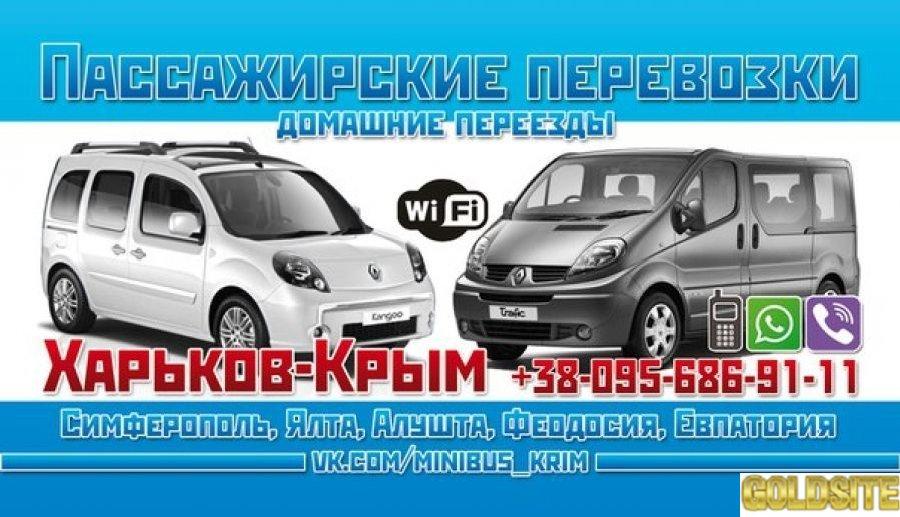 Пассажирские перевозки Харьков-Крым.
