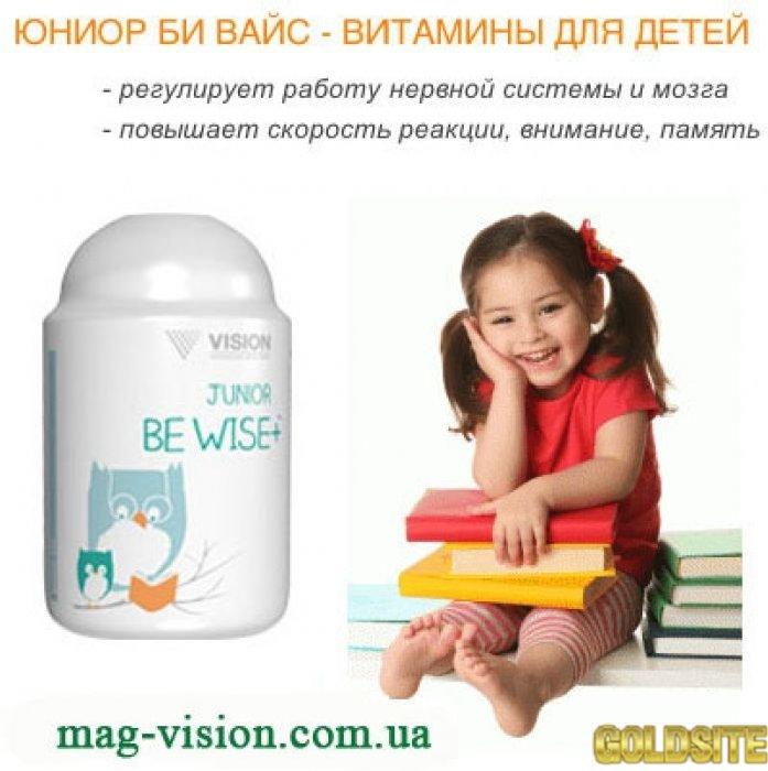Junior Be Wise - витамины для мозга и памяти