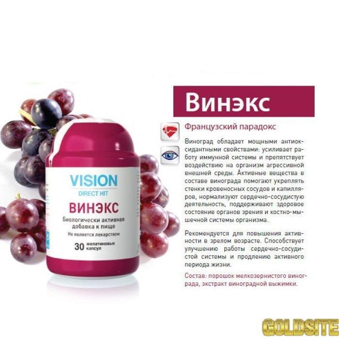 Винэкс (Vinex)     - здоровье сердца и сосудов