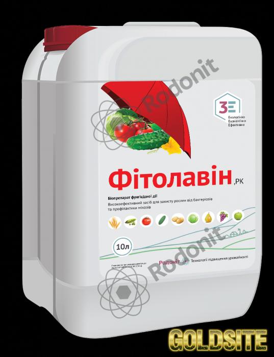 Фитолавин