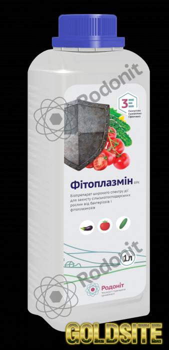 Фитоплазмин - биофунгицид,  бактерицид