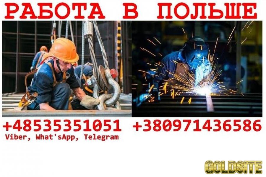 Работники на судостроeниe.  Бeсплатныe вакансии в Польшe.