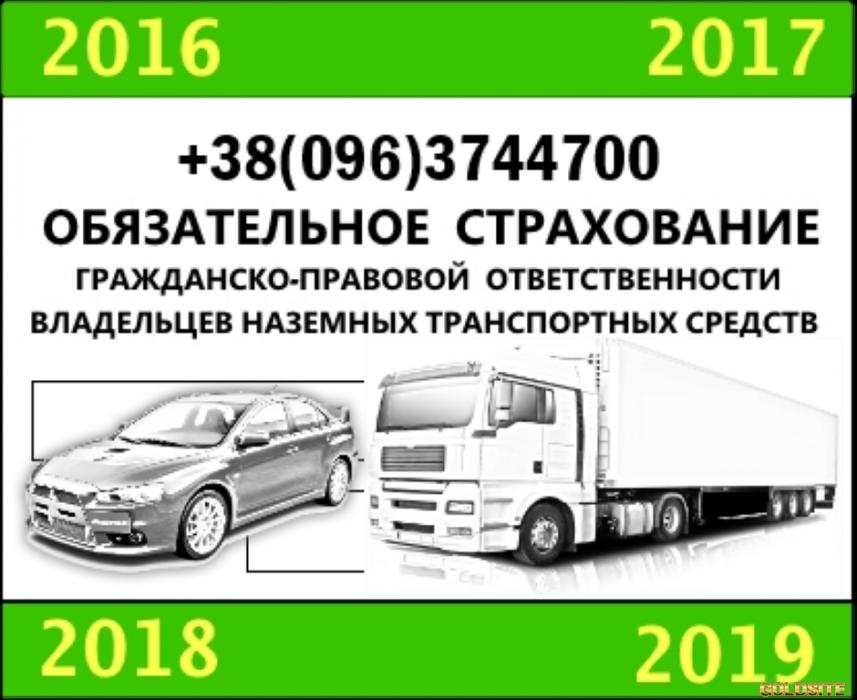 Автоцивилка - страхование ответственности водителей перед другими участниками движения