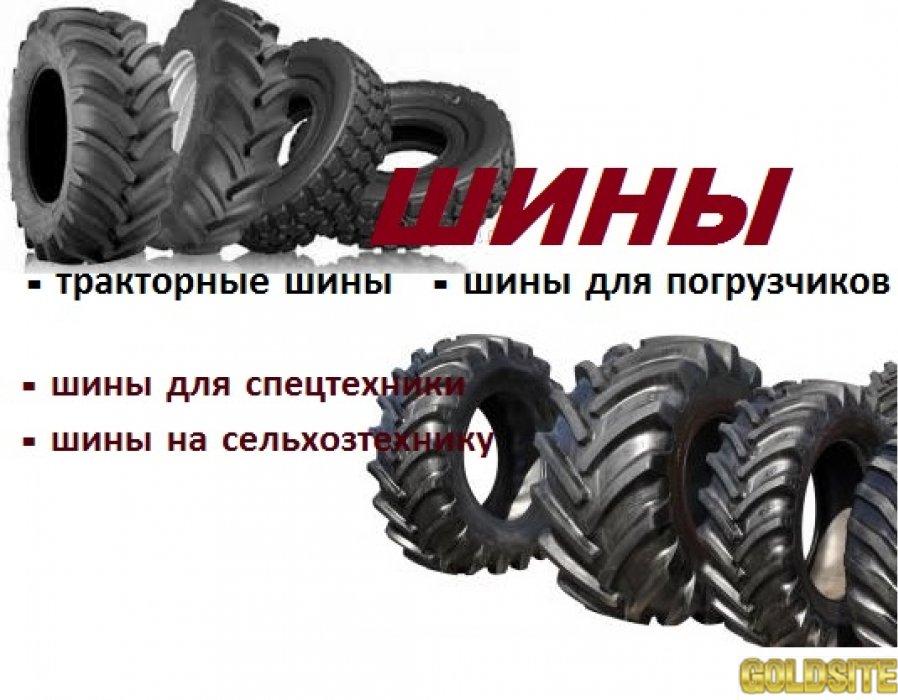 Тракторные шины.   Сельхоз шины.  Индустриальные  шины.