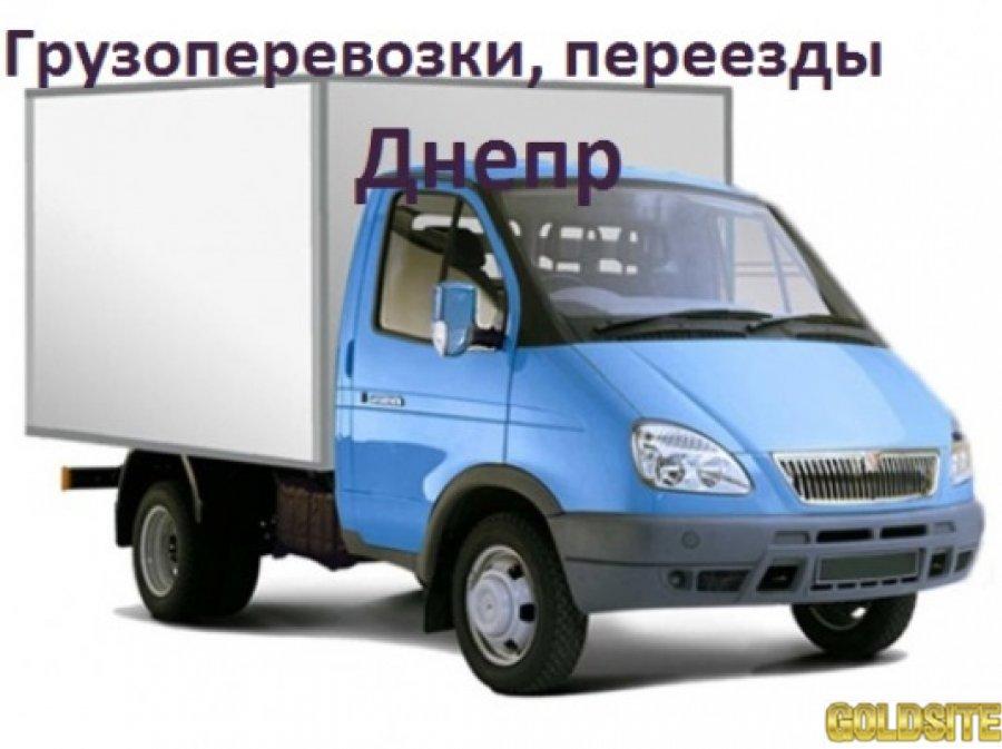 Грузоперевозки  Днепр,  переезды,  перевозки грузовые до 3х тон.