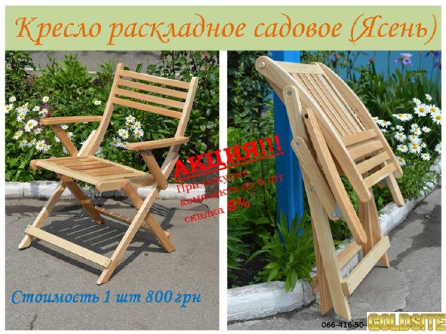 Кресло раскладное садовое (ясень) .