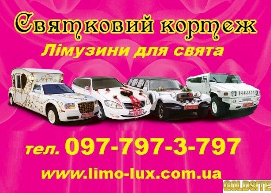 Лімузини Луцьк - 097-797-3-797