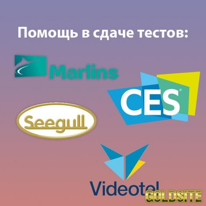 Качественная сдача EPIC GAS ,  Wallem (iTest ) ,  Marlins test ASK,  CES 6,  CETS test,  V