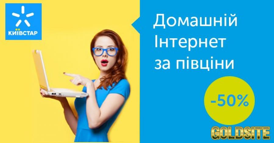 Goldsite Подключить интернет Киевстар!