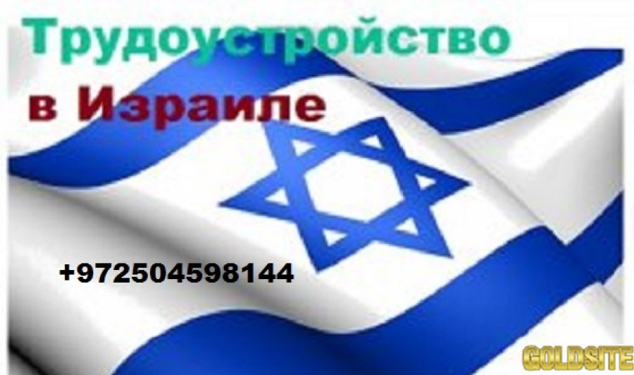 Легализация в Израиле.  Вакансии для Украинцев.