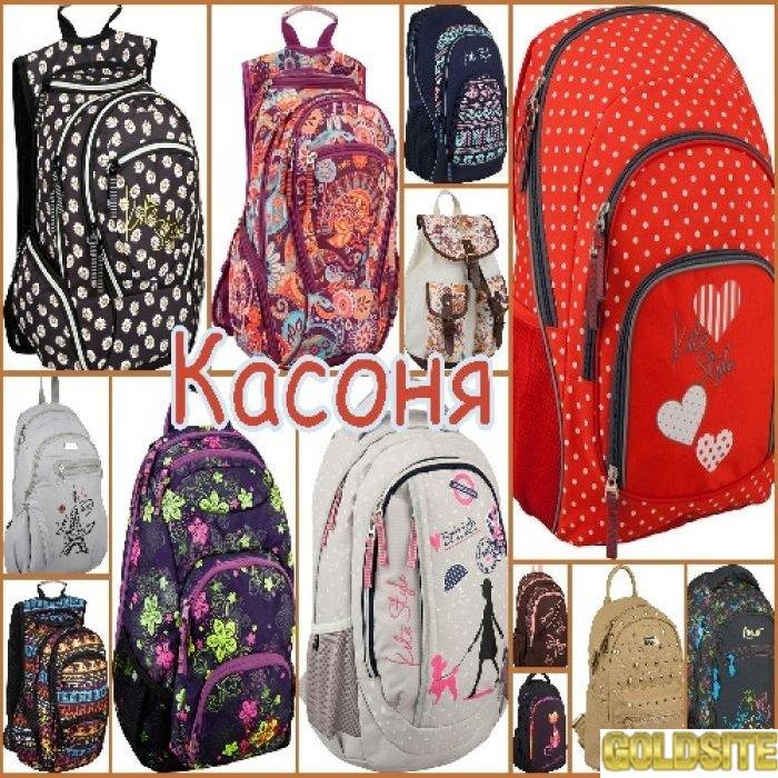Рюкзаки.  Школьные рюкзаки.  Купить рюкзак.