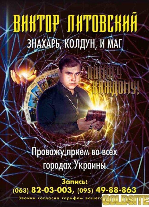 Магические услуги с гарантией результата.  Виктор Литовский.