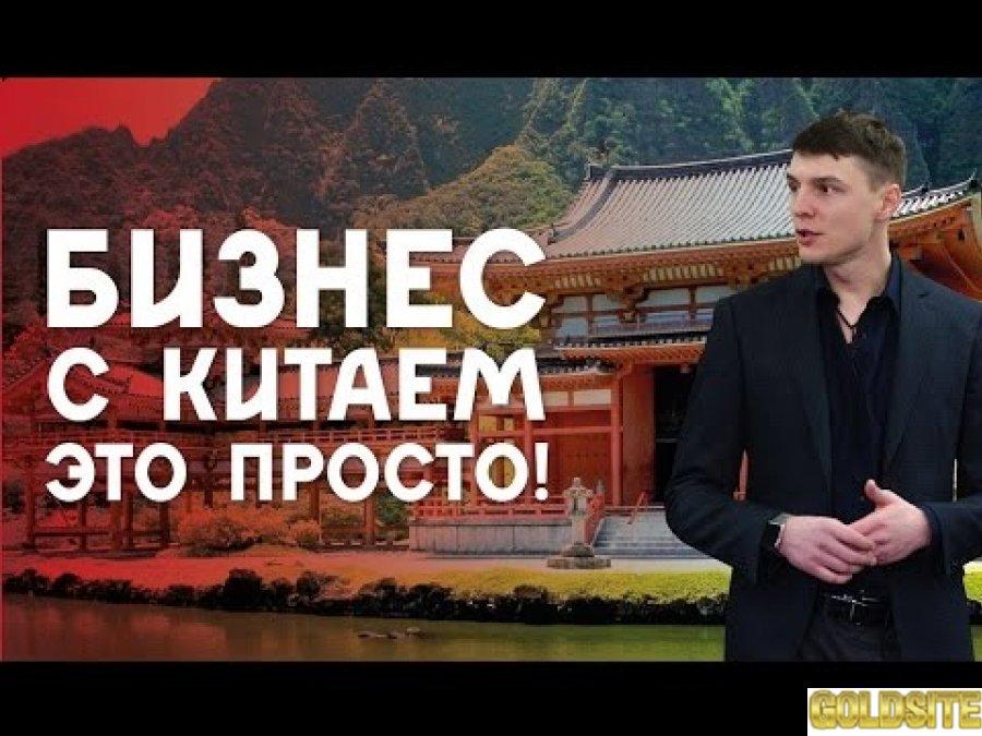 Коучинг Димы Ковпака Бизнес с Китаем 20. 0.