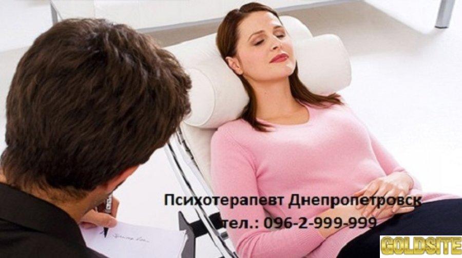 Психотерапевт Днепропетровск (Днепр)  .
