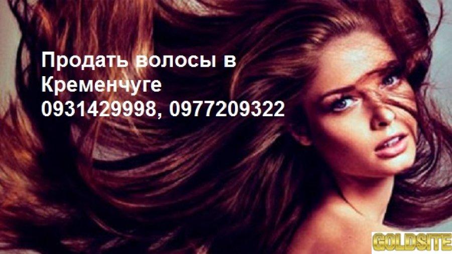 Продать волосы в Кременчуге.