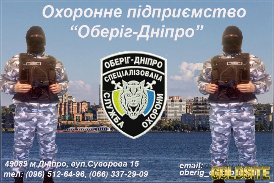 Охрана ОСББ,  коттеджных поселков