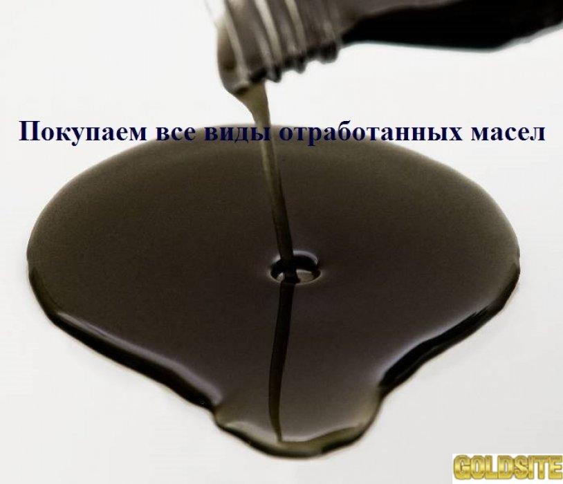 Отработанное масло купим- моторное,  индустриальное,  трансформаторное.