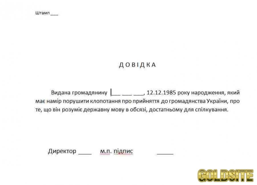 Тестирование письменное и устное на знание украинского