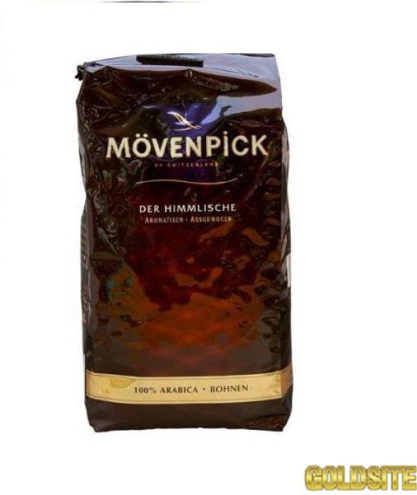 Кава в зернах MOVENPICK 500g.  ОПТ.