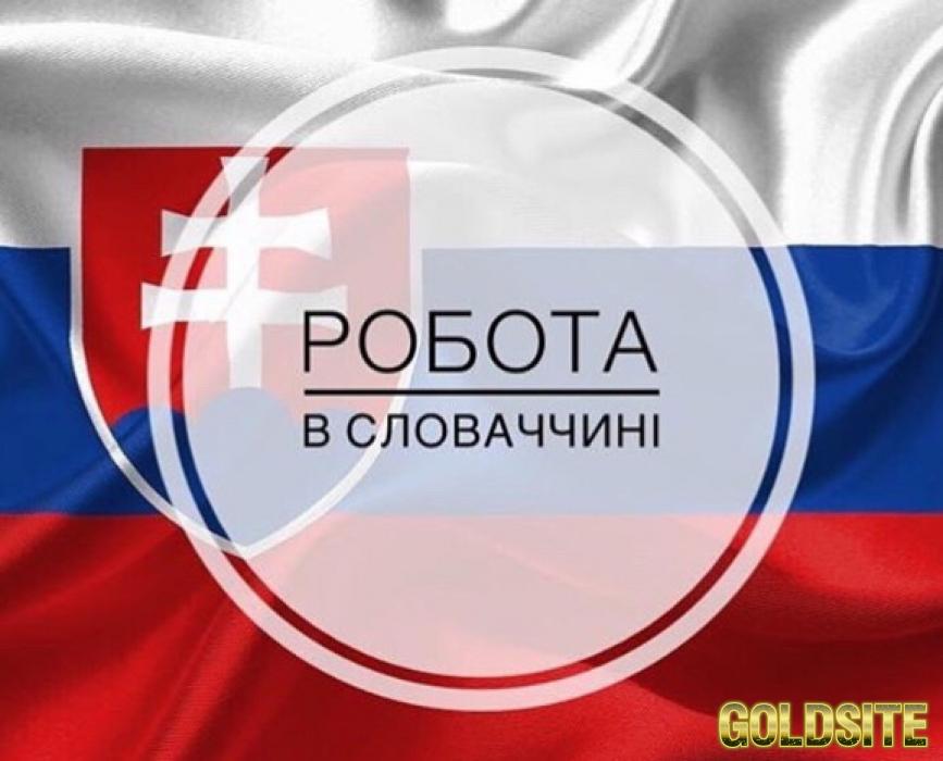 Goldsite Работа за границей по биометрии и с ВНЖ.  Без предоплат в Украине