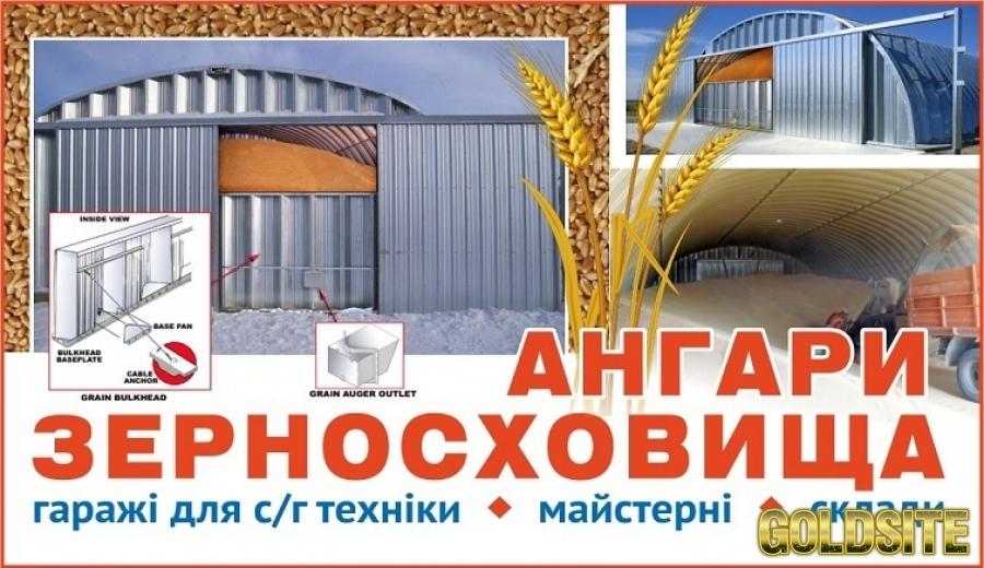Принимаем заказы на зернохранилища напольного типа - стальные зерносклады