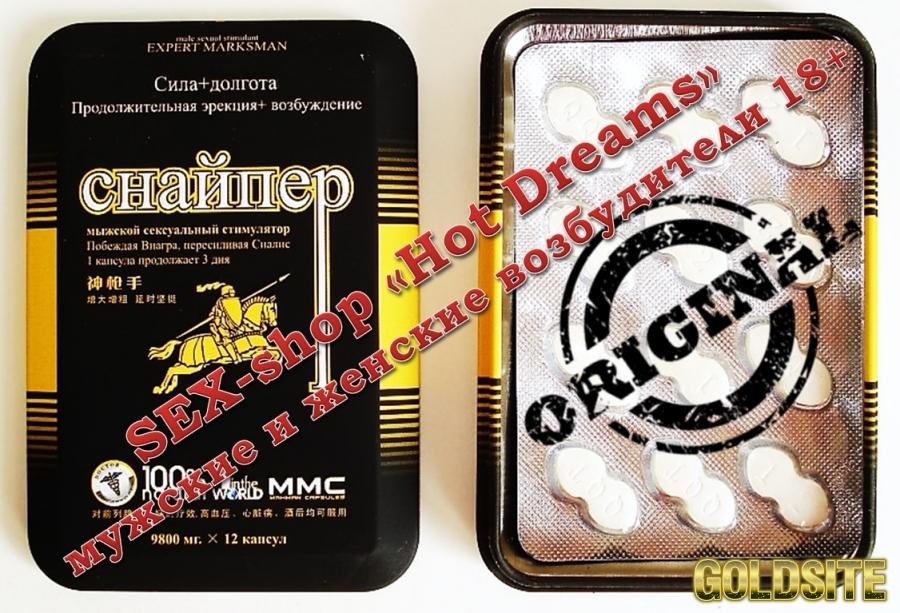 Мужские таблетки Снайпер для длительного сёкса и железного стояка (упаковка)