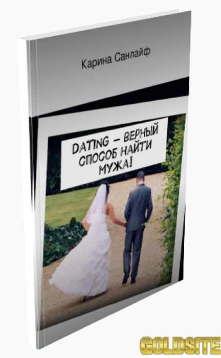 Книга «Dating – верный способ найти мужа!      »