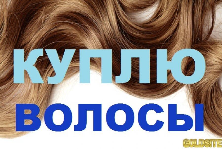 Скупка волос Одесса
