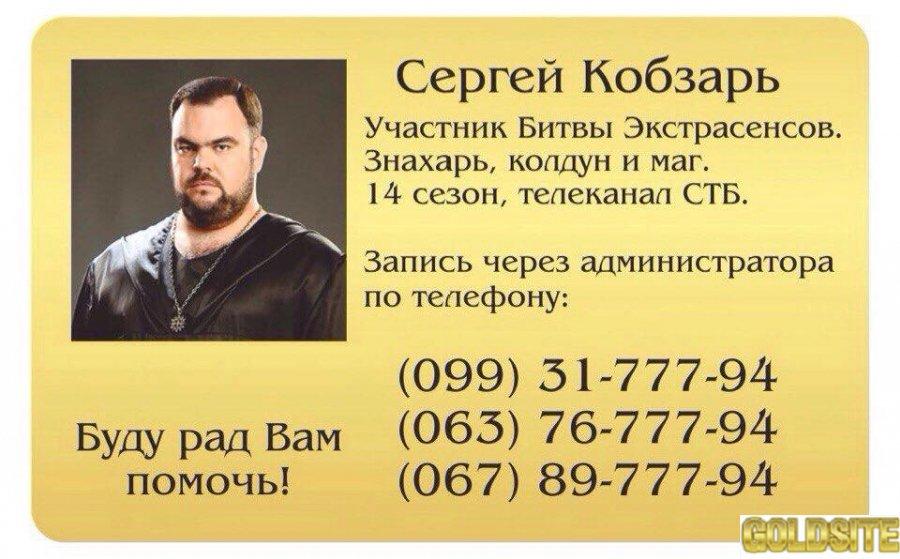 Сергей Кобзарь известнейший маг,   знахарь,   колдун (участник Битвы Экстрасенсов на СТБ)  .
