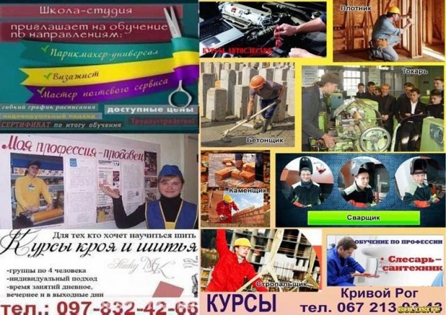 Курсы сварщик токарь автослесарь электрик бетонщик